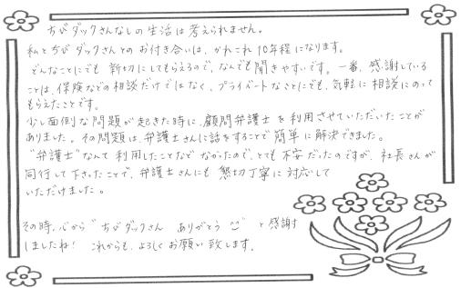 角田市 上原美幸様 アンケート