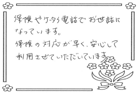 亘理町 吉野宏紀様 アンケート